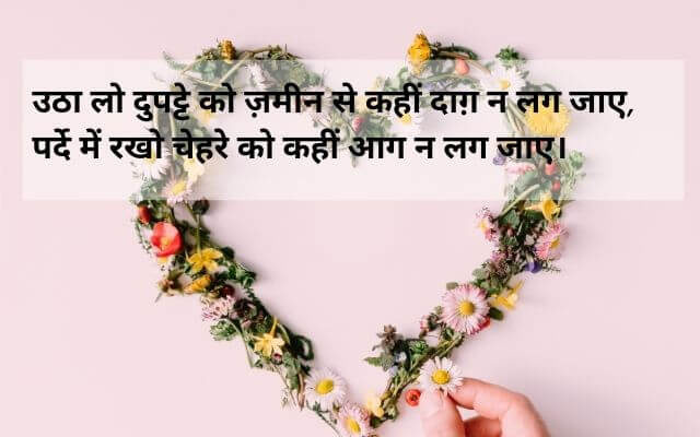 2-line-shayari-for-girlfriend