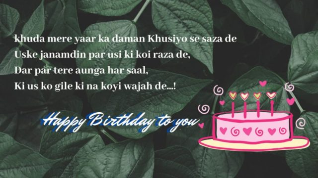 birthday-shayari-for-friend-in-hindi