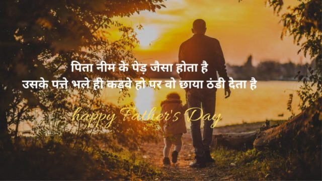 fathers-day-images-in-hindi