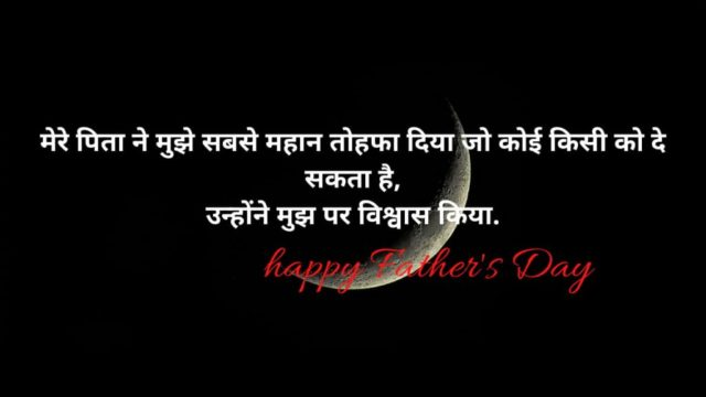 fathers-day-wish-from-daughter-in-hindi-image