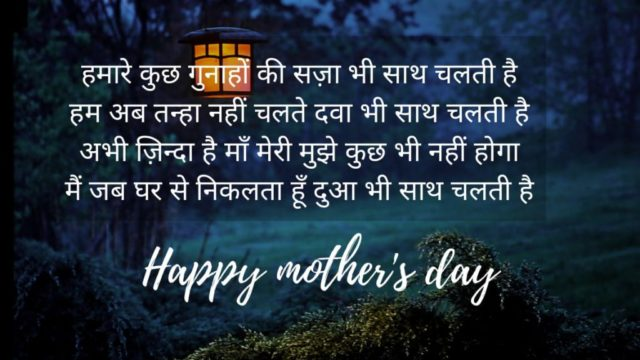 mothers-day-special-quotes-in-hindi