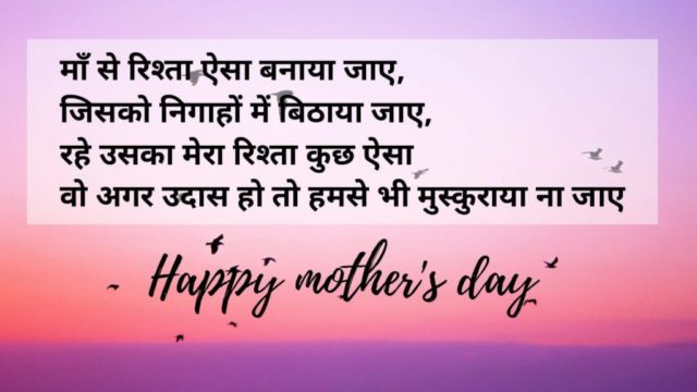 happy-mother-day-status-in-hindi
