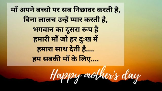 happy-mothers-day-images-in-hindi