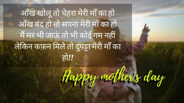 happy mothers-day-quotes-in-hindi