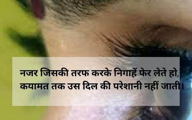 2-line-shayari-on-eyes-in-hindi