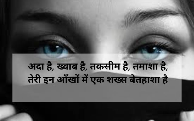 beautiful-shayari-on-eyes