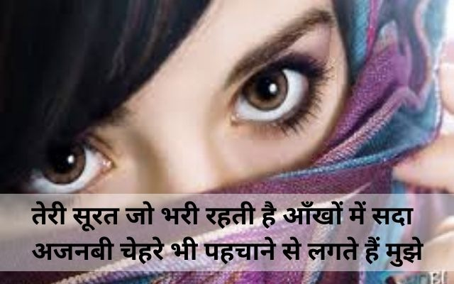 tareef-shayari-on-eyes