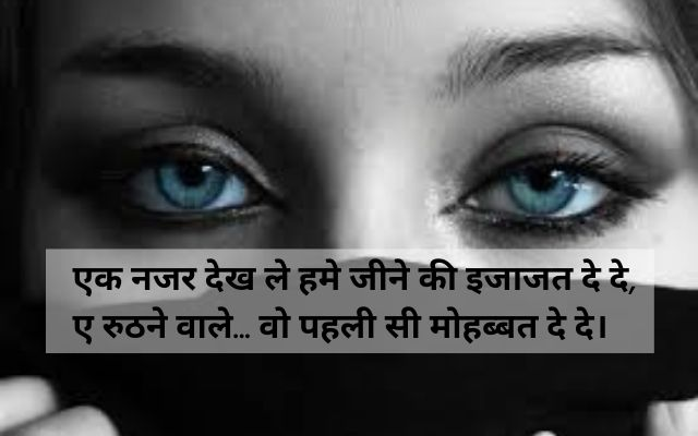 romantic-shayari-on-eyes-in-hindi